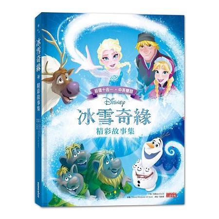 冰雪奇緣精彩故事集(中英雙語對照)