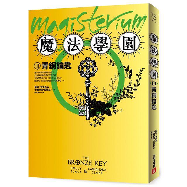魔法學園(3)青銅鑰匙