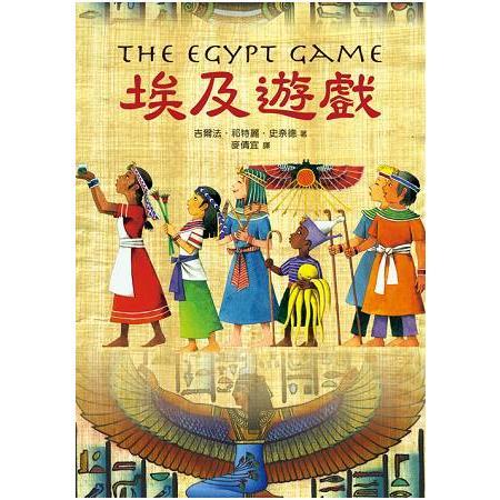 埃及遊戲(二版)