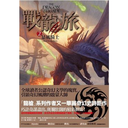 戰龍旅2:暴風騎士