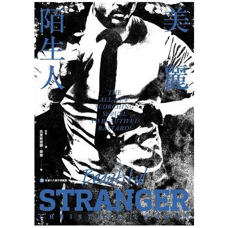 美麗陌生人(限),克里斯提.勞倫