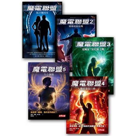 魔電聯盟1-5套書
