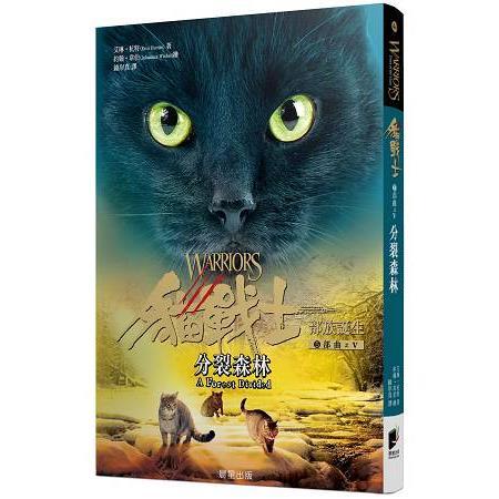 貓戰士五部曲部族誕生之五:分裂森林