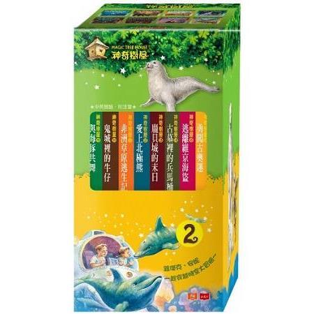 神奇樹屋系列套書2(9-16集,附書盒)