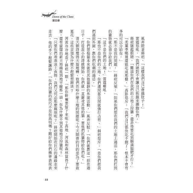 金石堂網路書店-貓戰士五部曲部族誕生之六:眾星之路