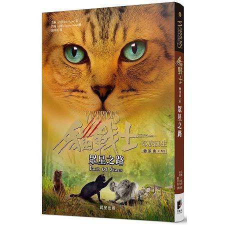 貓戰士五部曲部族誕生之六:眾星之路