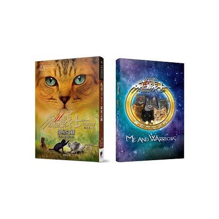 貓戰士五部曲部族誕生之六:眾星之路+貓戰士卡典藏冊