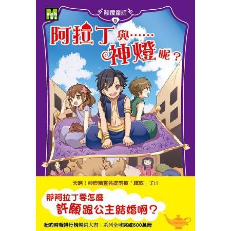 顛覆童話09阿拉丁與……神燈呢?