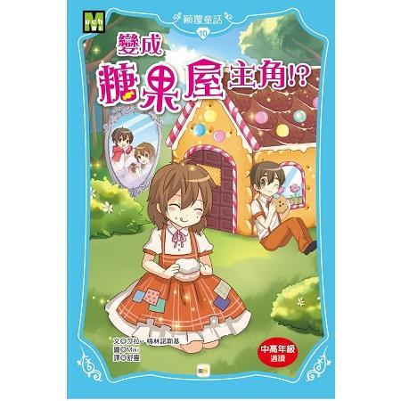 顛覆童話10變成糖果屋主角!?