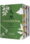 大地三部曲(諾貝爾文學獎得主賽珍珠唯一正式授權、完整新譯典藏版,大地、兒子們、分家,全三冊)