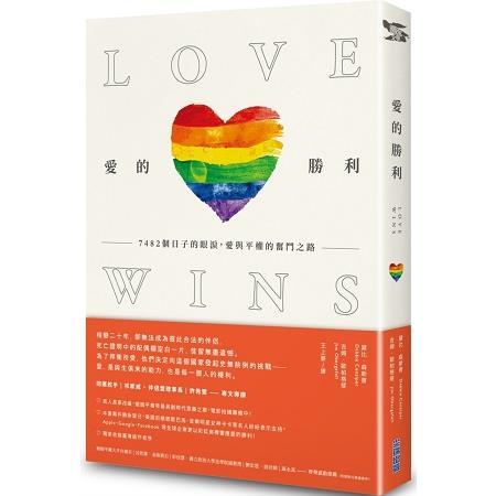愛的勝利:7482個眼淚的日子,愛與平權的奮鬥之路愛的勝利:7482個眼淚的日子,愛與平權的奮鬥之路