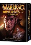 魔獸爭霸:永恆之井-先祖之戰首部曲