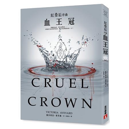 紅皇后【序曲】:血王冠