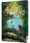 貓戰士六部曲幽暗異象之二:雷電暗影
