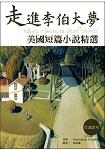 走進李伯大夢:美國短篇小說精選【英漢對照】(32K彩圖)
