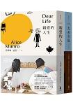 親愛的人生•太多幸福:諾貝爾獎得主艾莉絲•孟若短篇小說集套書