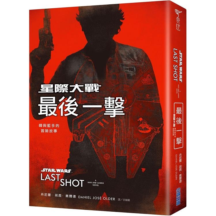 星際大戰:最後一擊-韓與藍多的冒險故事