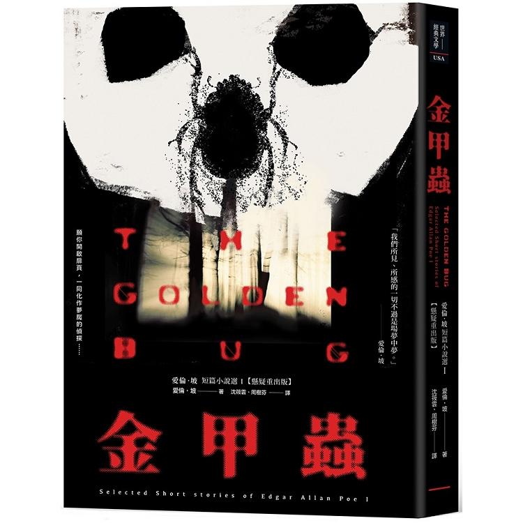 金甲蟲:愛倫.坡短篇小說選I【懸疑重出版】