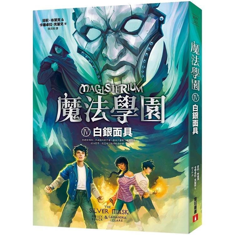 魔法學園(4)白銀面具