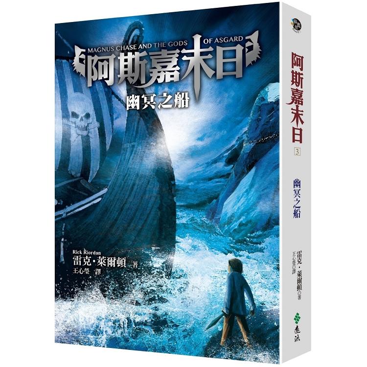 阿斯嘉末日3:幽冥之船