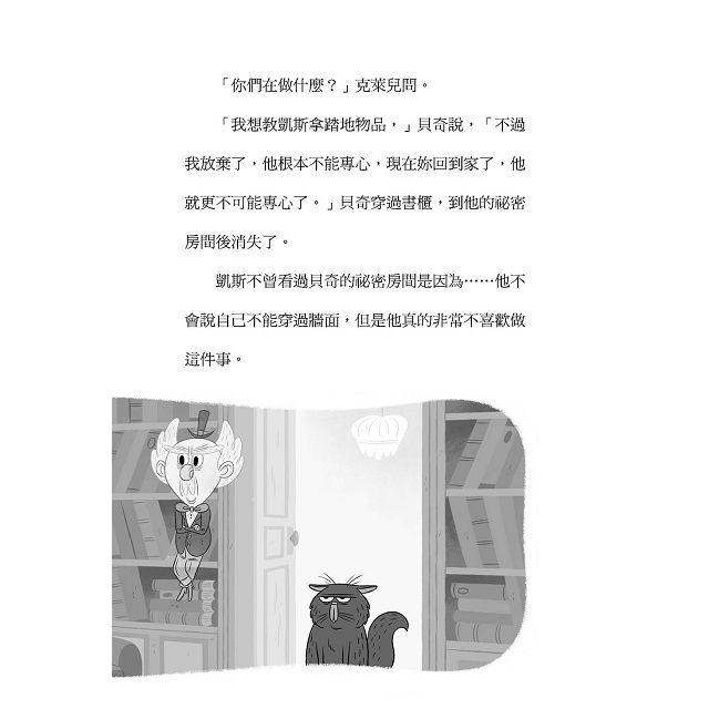 鬧鬼圖書館3:幕後搞鬼