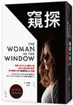 後窗的女人
