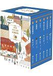 世界少年文學必讀經典60-成長勵志精選