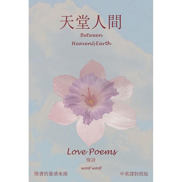 天堂人間 情詩 (Between Heaven)