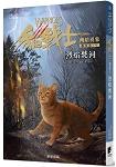 貓戰士六部曲幽暗異象之五:烈焰焚河