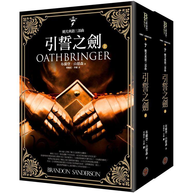 颶光典籍三部曲:引誓之劍(上下冊套書)
