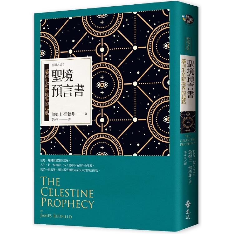聖境預言書:邁向生命新境界的起點(全新增修版)--聖境之書1