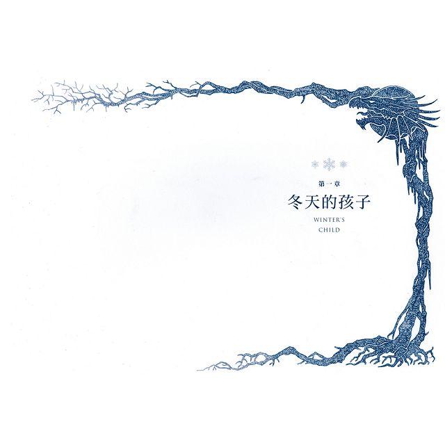 冰龍【冰與火之歌的起點,喬治馬汀最愛的故事】