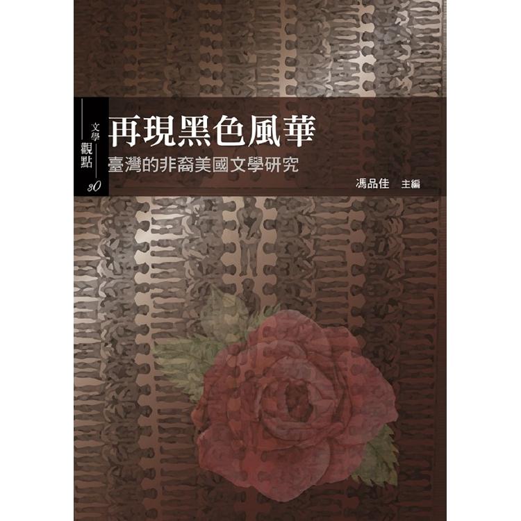 再現黑色風華:臺灣的非裔美國文學研究