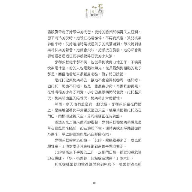 綠野仙蹤(中英雙語典藏版)