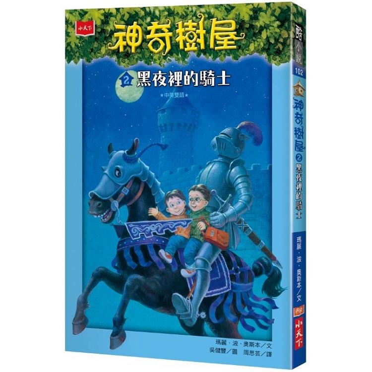 神奇樹屋2:黑夜裡的騎士