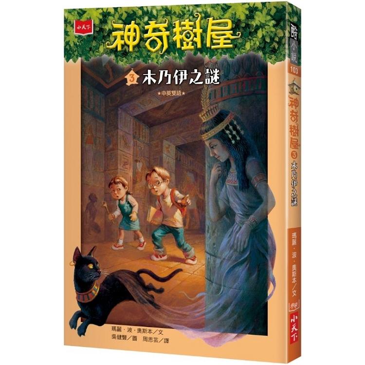 神奇樹屋3:木乃伊之謎