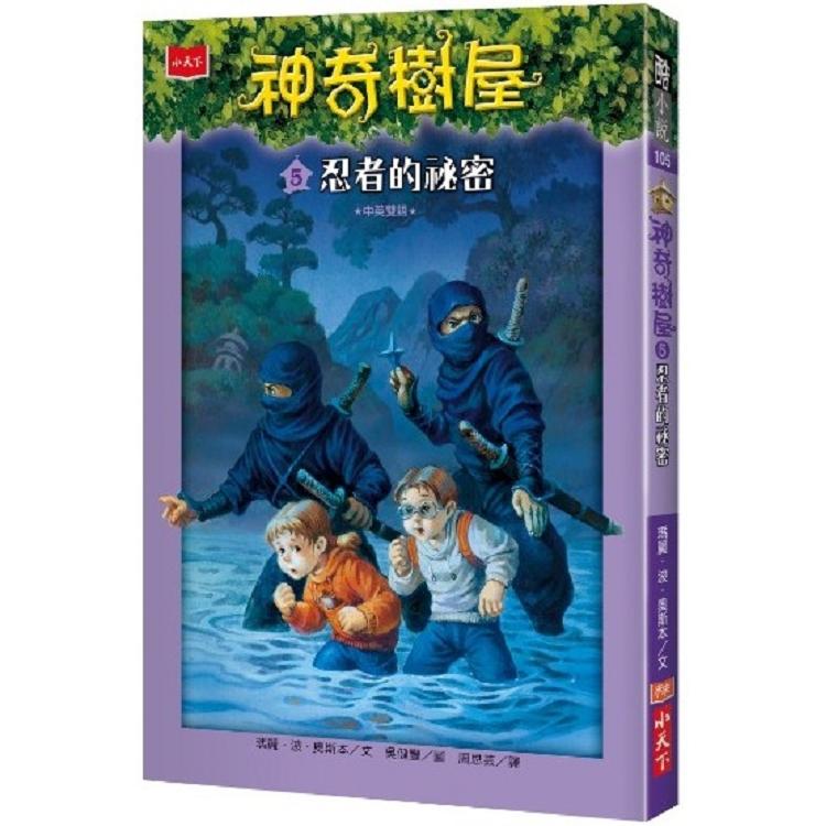 神奇樹屋5:忍者的祕密