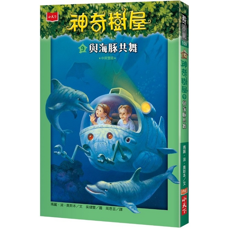 神奇樹屋9:與海豚共舞
