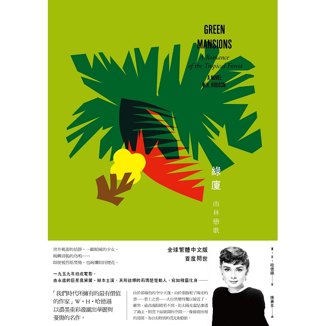 綠廈【同名電影 巨星奧黛麗.赫本主演】