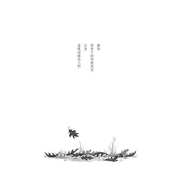 許願樹(全球獨家首刷限量扉頁祝福金句,兩款典藏版隨機出貨)