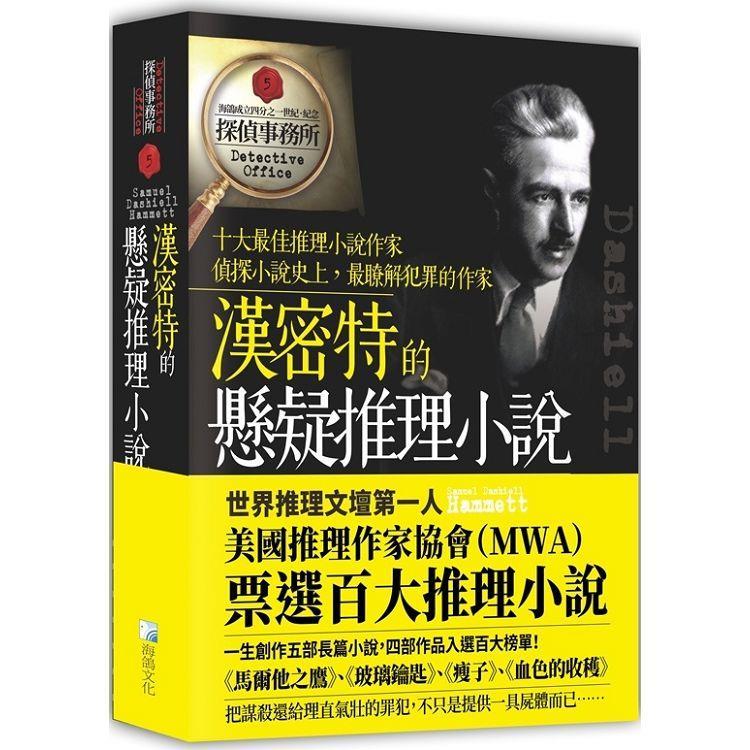 漢密特的懸疑推理小說