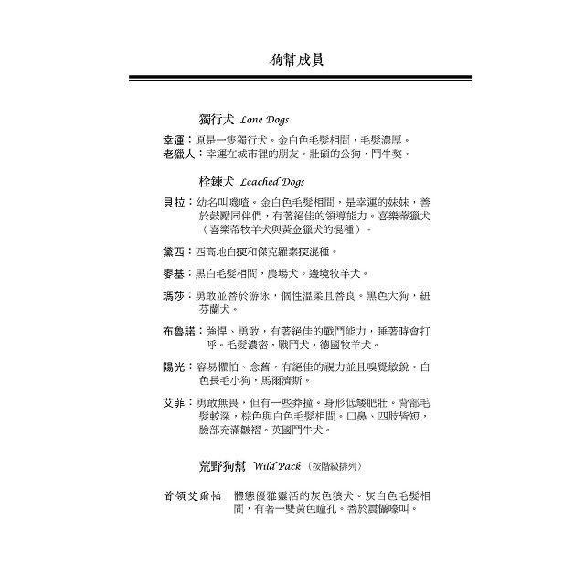 狗勇士首部曲之二:暗藏敵影【修訂】