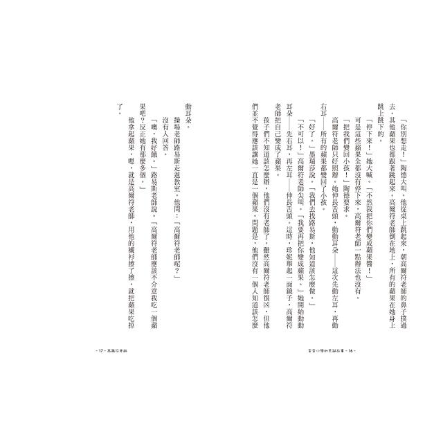 歪歪小學的荒誕故事(二版)