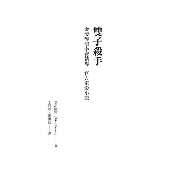 雙子殺手(金獎導演李安執導官方電影小說)
