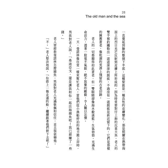 老人與海:無法打敗的精神力量(經典版)