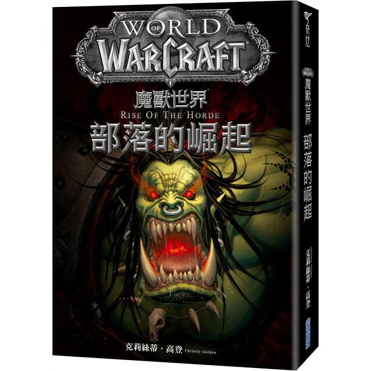魔獸世界:部落的崛起