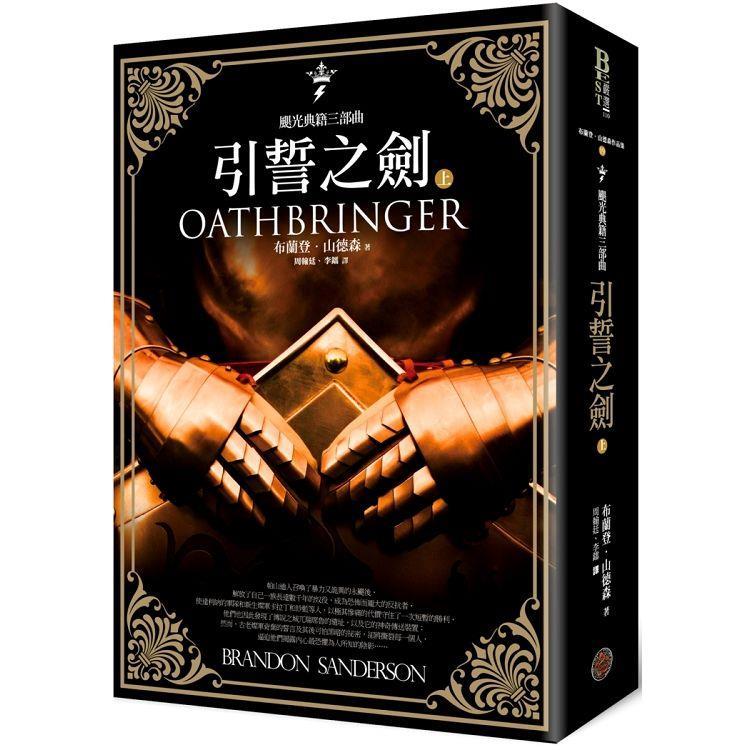 颶光典籍三部曲:引誓之劍.上冊