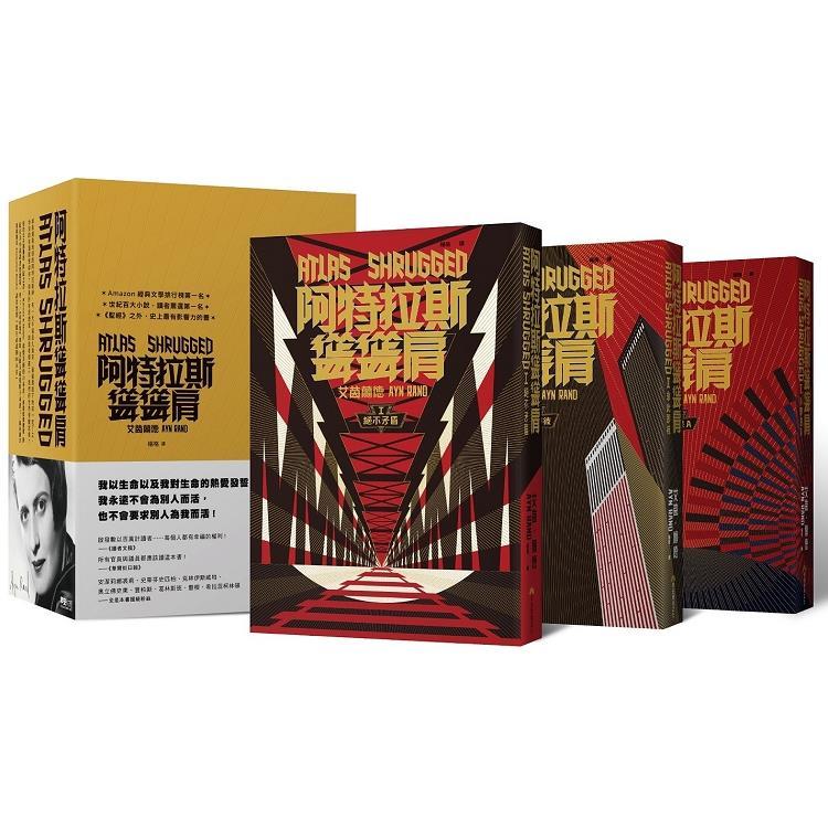 阿特拉斯聳聳肩(繁體中文10周年紀念版/3冊合售)