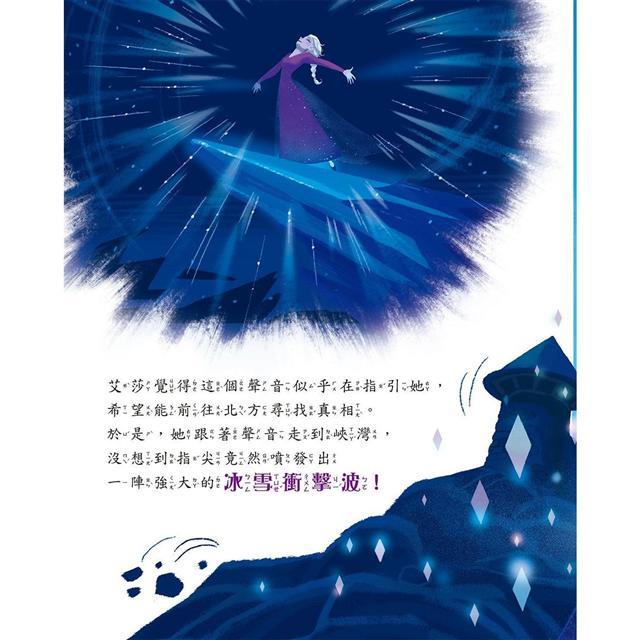 冰雪奇緣2故事繪本