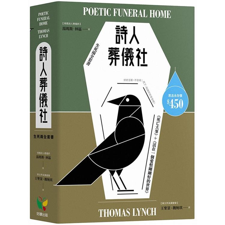 詩人葬儀社【生死兩全套書】